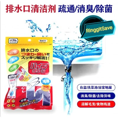 (Ready Stock)3 Packs Pipe Cleaner Containing Orange Oil Sink Washstands Bath Lavatories Washing Machine Tubs Toilet Bowl Kitchen Household Drain Pipe
