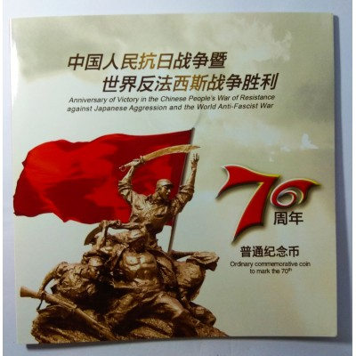2015 China Commemorative Coin 70th Anniversary of the Victory in Chinese Anti-Japanese and Defeat of Fascism War in Catalog and COA
