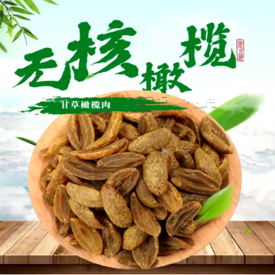 Premium Quality Seedless Olive 特级甘草化核榄 100g/pack